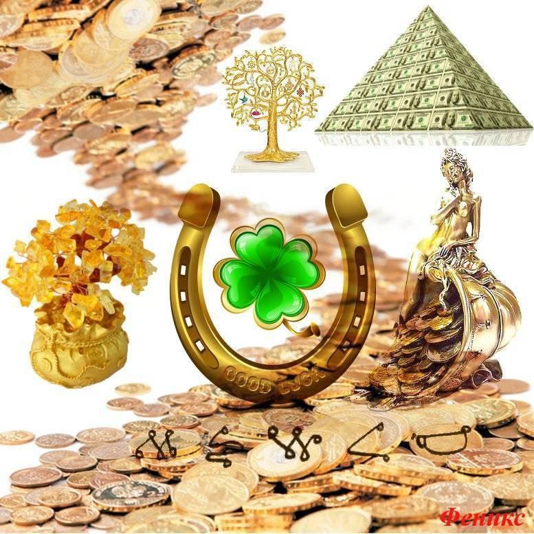 Мантра на привлечение денег, богатства и удачи, самые мощные тексты для быстрого результата