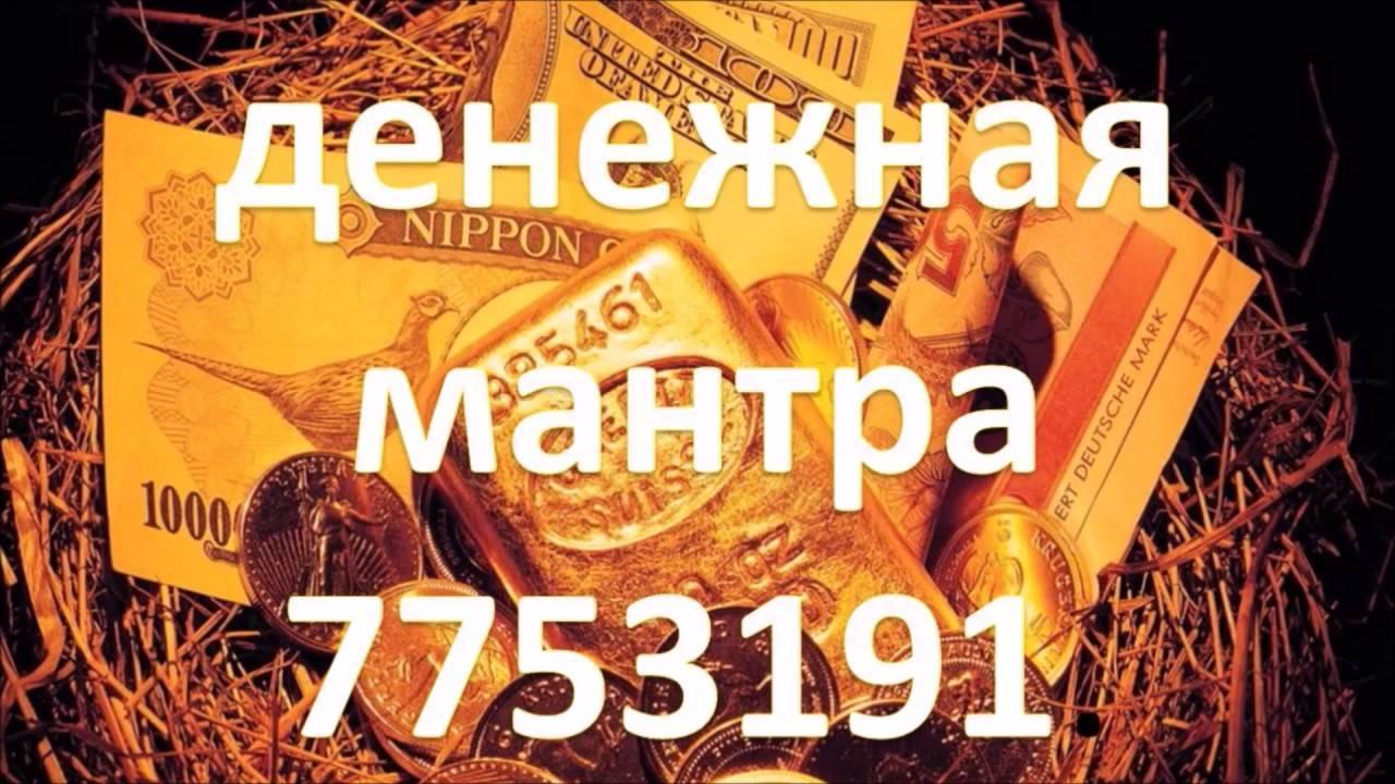 Мантра денежный код 7753191 магнит для денег