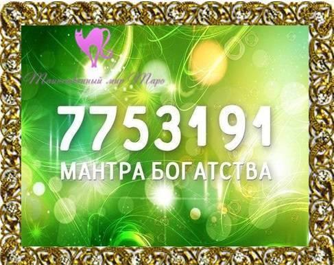 Тибетская денежная цифровая мантра 7753191: ритуал, видео