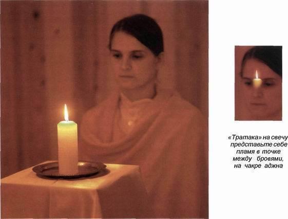 Мощная шаткарма для улучшения зрения и максимальной концентрации: тратака или медитация на свечу