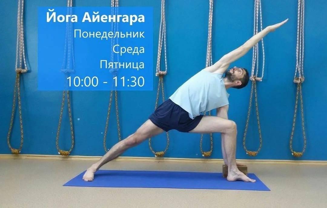 Йога айенгара: особенности, методика, техника медитации для начинающих