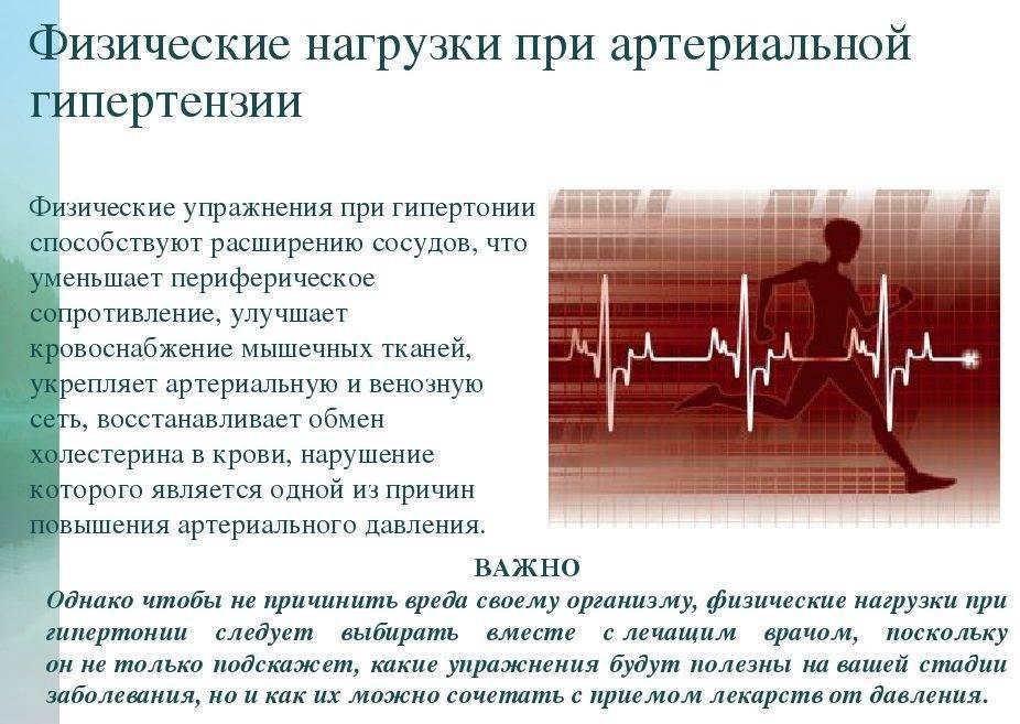 Йога при артериальном давлении