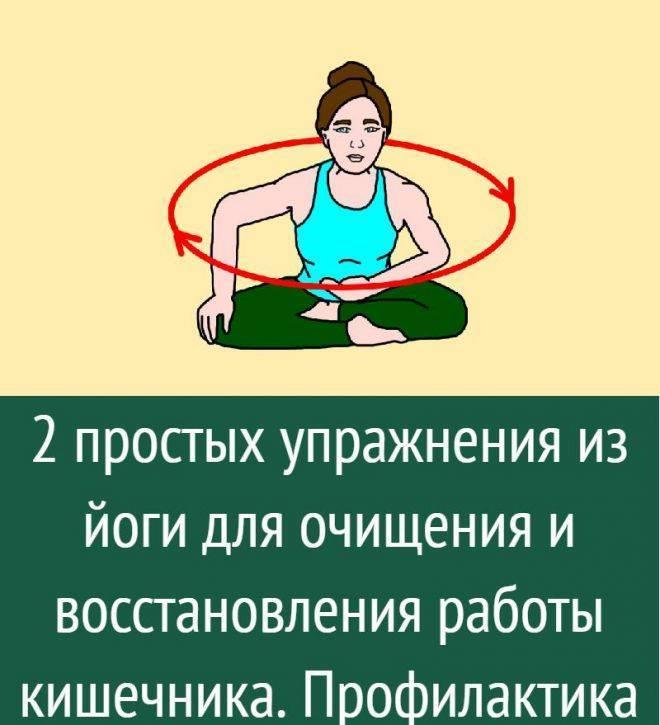 Йога для кишечника при запорах