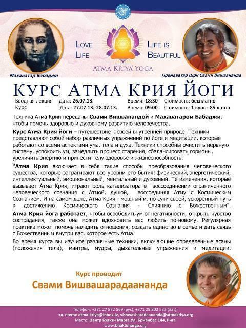 Крийя (крия) йога – философия, техники и упражнения духовной практики