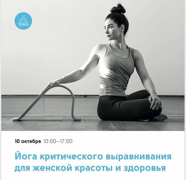 Йога критического выравнивания: особенности и преимущества метода