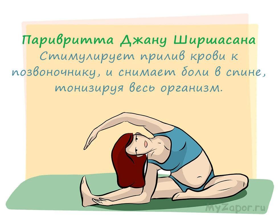 Йога для беременных - причины, диагностика и лечение