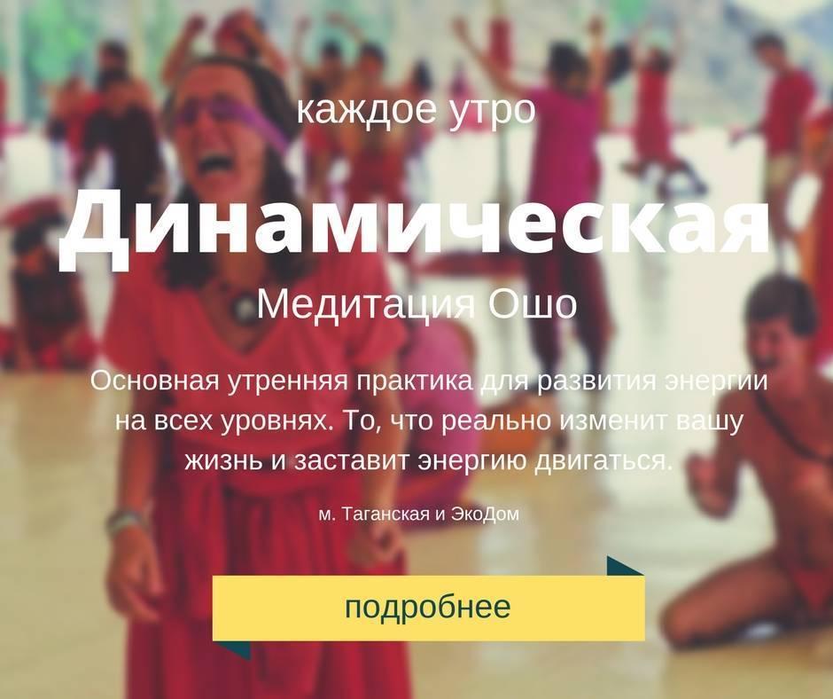 Медитации джо диспензы: полные версии видео на русском языке 1, 2, 3 и 4 недели
