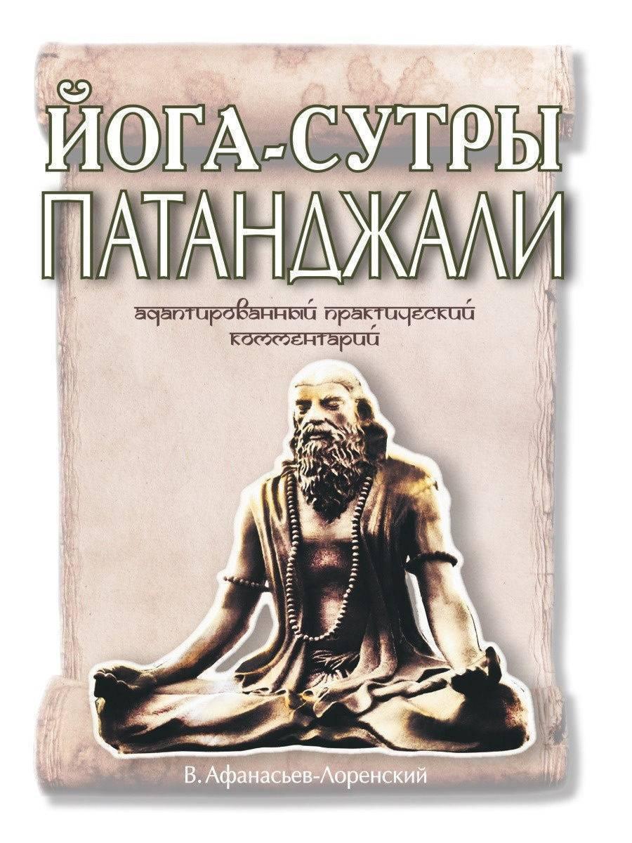 Читать онлайн книгу йога-сутра патанджали. комментарии - свами сарасвати бесплатно. 1-я страница текста книги.
