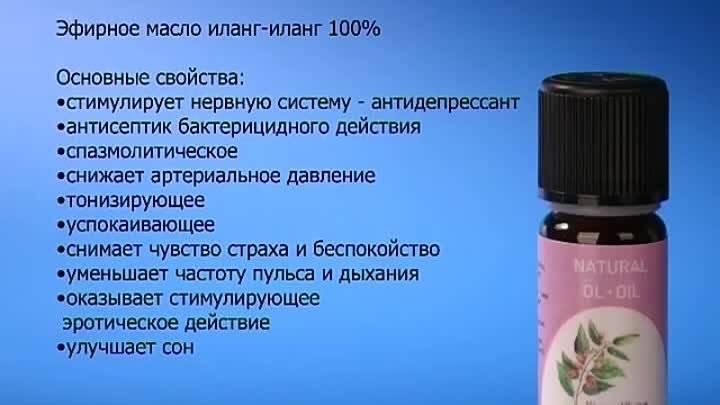 Эфирное масло иланг-иланг: свойства и применение, вред и противопоказания