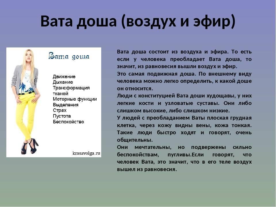 Сочетание дош: капха-вата и вата-капха пракрити