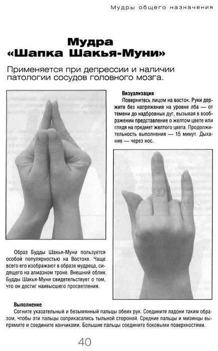 Пушан-мудра. исцеляющая сила мудр. здоровье на кончиках пальцев