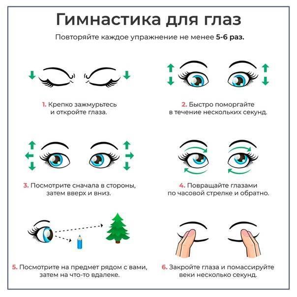 Йога для глаз: эффективность упражнений и противопоказания