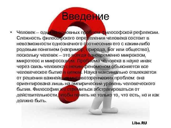 Философия личности. контрольная работа. философия. 2012-08-24