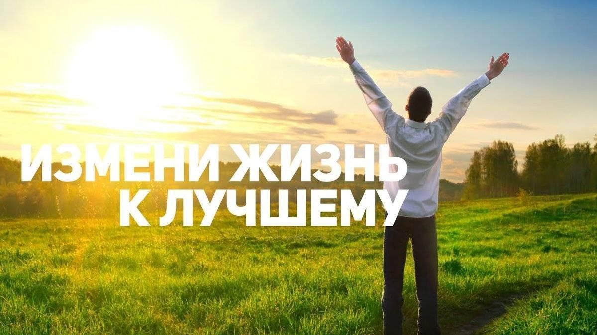 Что нужно делать для изменения своей жизнь и где найти в себе силы