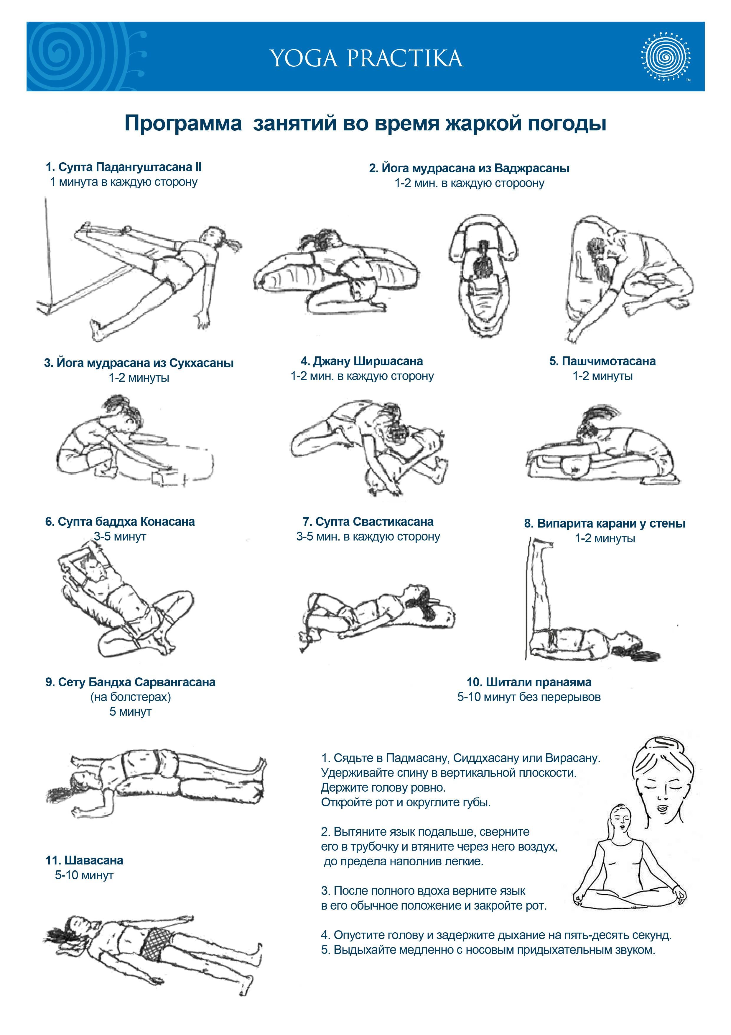 5упражнений йоги для снятия стресса