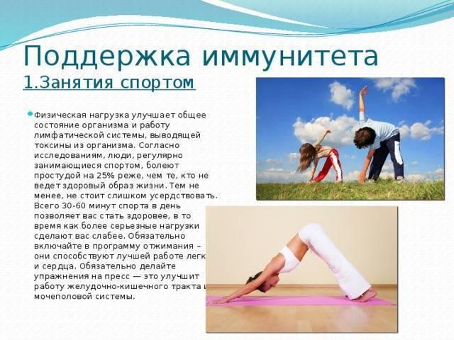 Йога для иммунитета. как занятия йогой укрепляют иммунитет?   ✔ukrepit-immunitet.ru