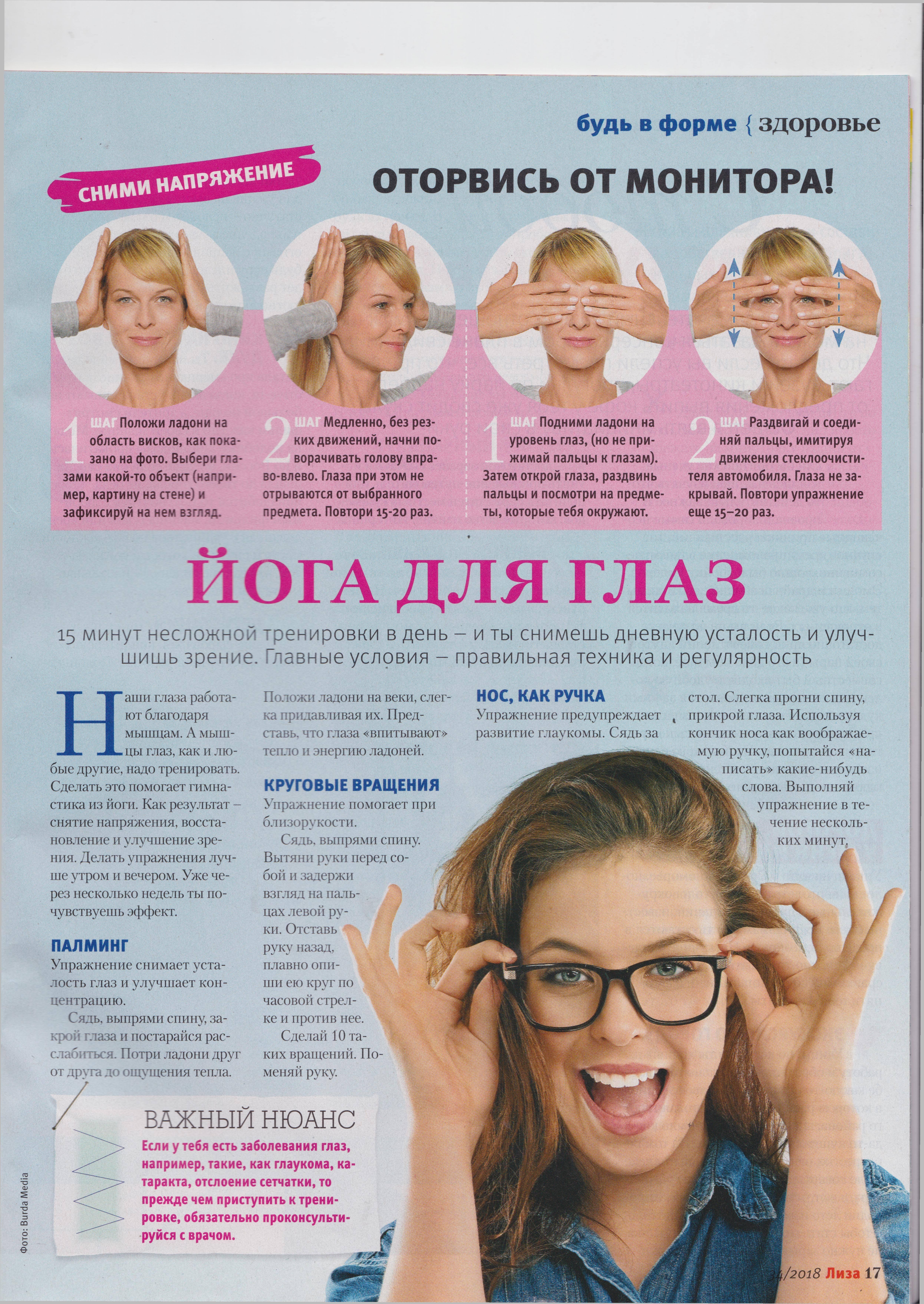 Йога для глаз: упражнения для улучшения зрения, восстановление при близорукости и дальнозоркости