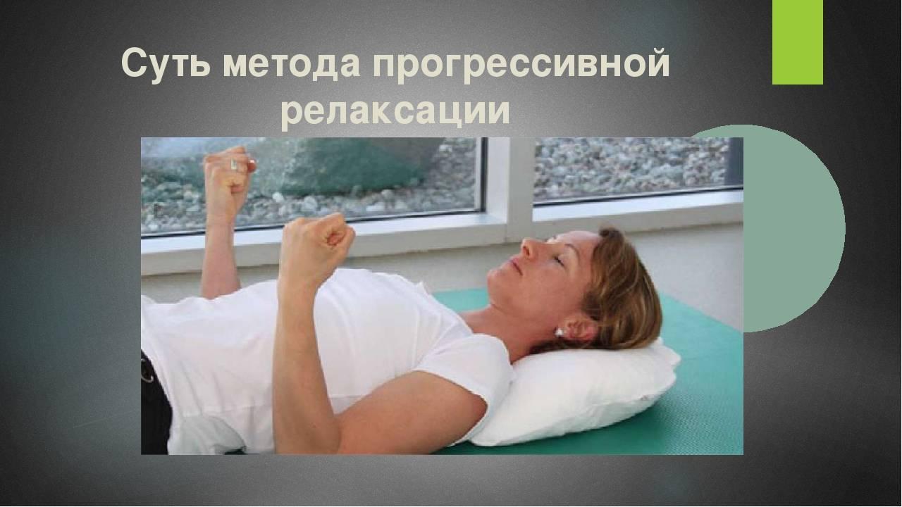 Нервно-мышечная релаксация по джекобсону как метод саморегуляции / кафедра афк / полис им. н. э. баумана