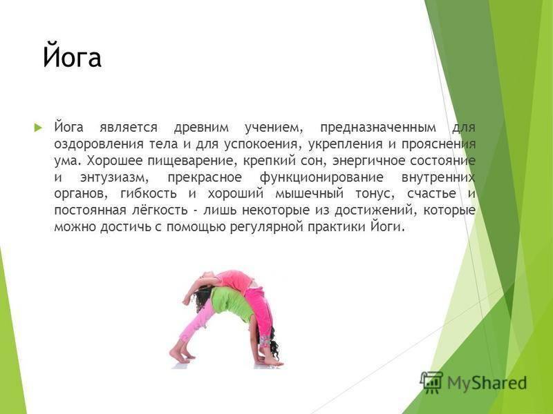 Йога для духовного развития: 8 ступеней йоги, 3 основных стиля