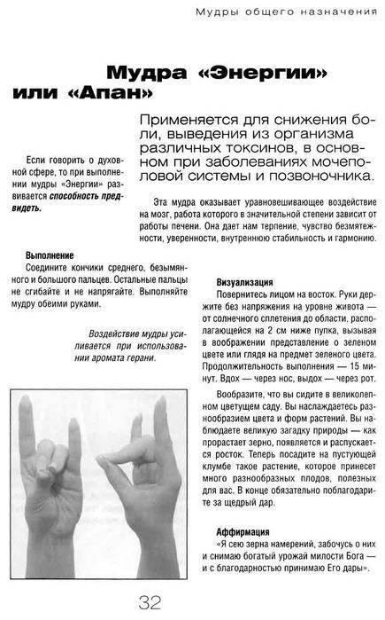 Знакомьтесь: йога пальцев — мудры. лечение детей нетрадиционными методами. практическая энциклопедия.