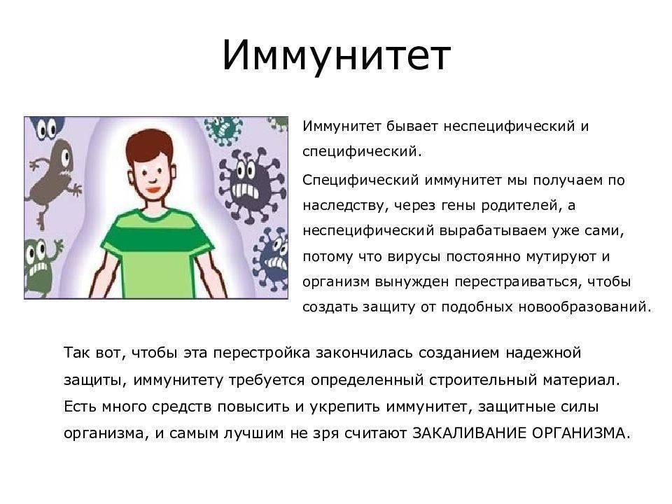 Препараты, повышающие иммунитет