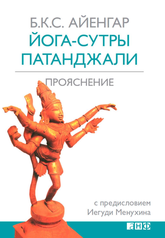 Книга йога-сутры патанджали. прояснение читать онлайн бесплатно, автор б. к. с. айенгар – fictionbook