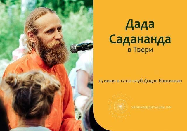 """Русский йог дада: """"с омском у меня любовь с первого взгляда"""""""