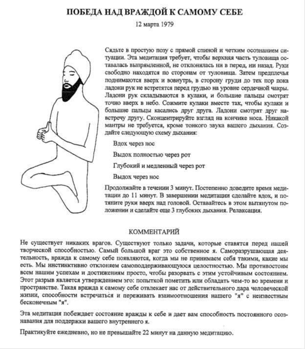 Тема 2 крийя-йога (часть 1). древние тантрические техники йоги и крийи. мастер-курс