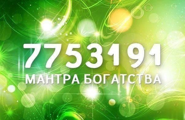 7753191 мантра притягивает деньги: смотреть видео