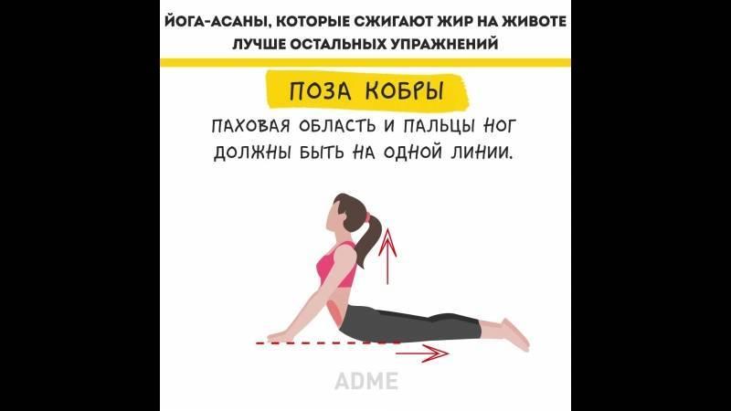13 асан из йоги, которые помогут сбросить лишний вес
