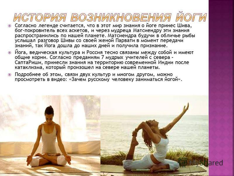 Школы и направления йоги