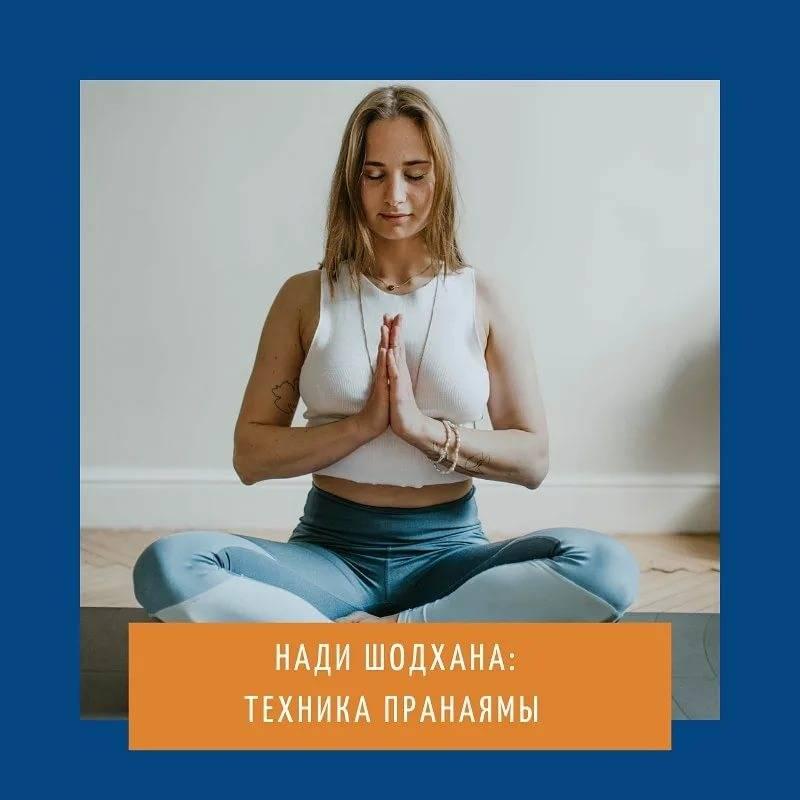 Анулома вилома пранаяма ➜ дыхательная практика, техника выполнения и польза для крови | студия йоги чакра