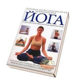 Учителя йоги