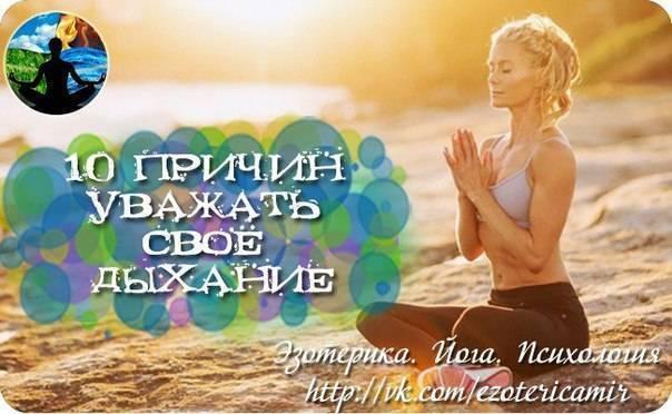 10 причин уважать свое дыхание - статьи о йоге и здоровом образе жизни