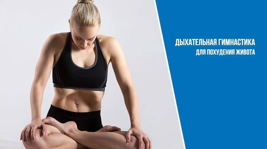 Дыхательная гимнастика для похудения - медицинский портал eurolab