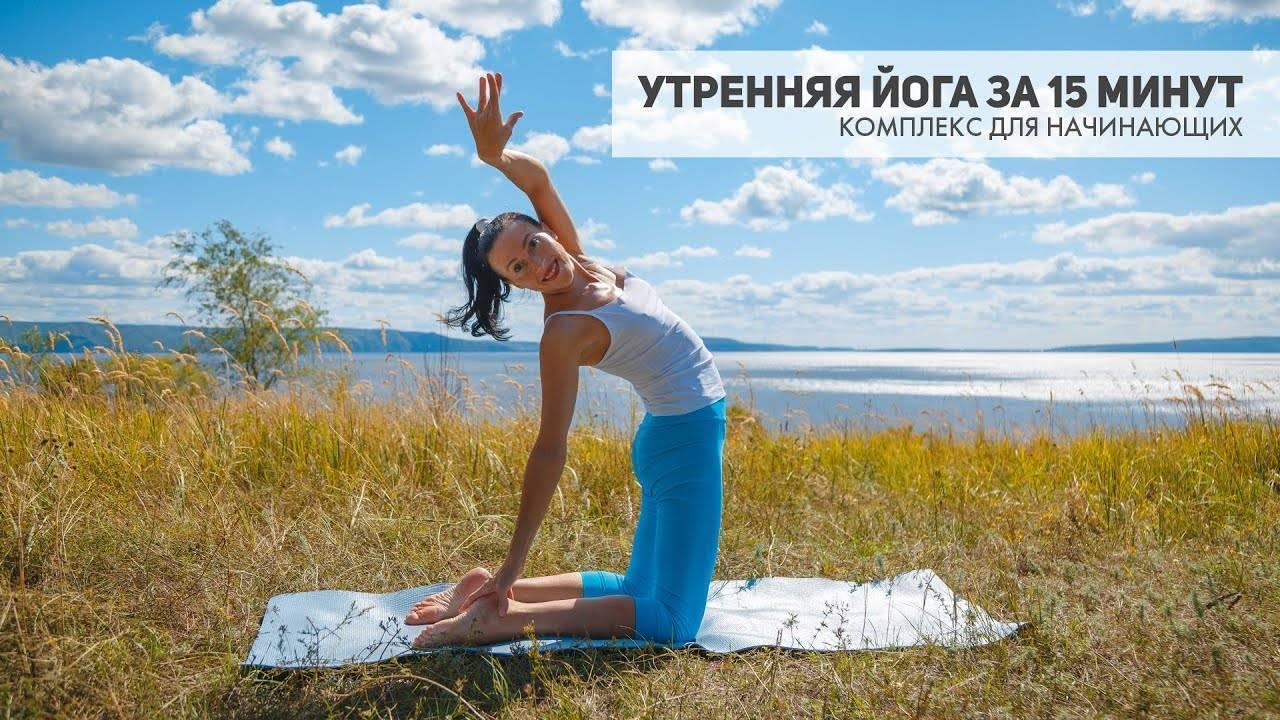 Утренняя йога: как она влияет на состояние вашего тела и разума