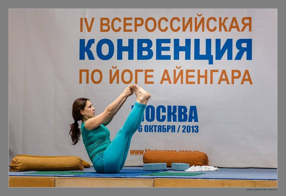 Индийская айенгара йога