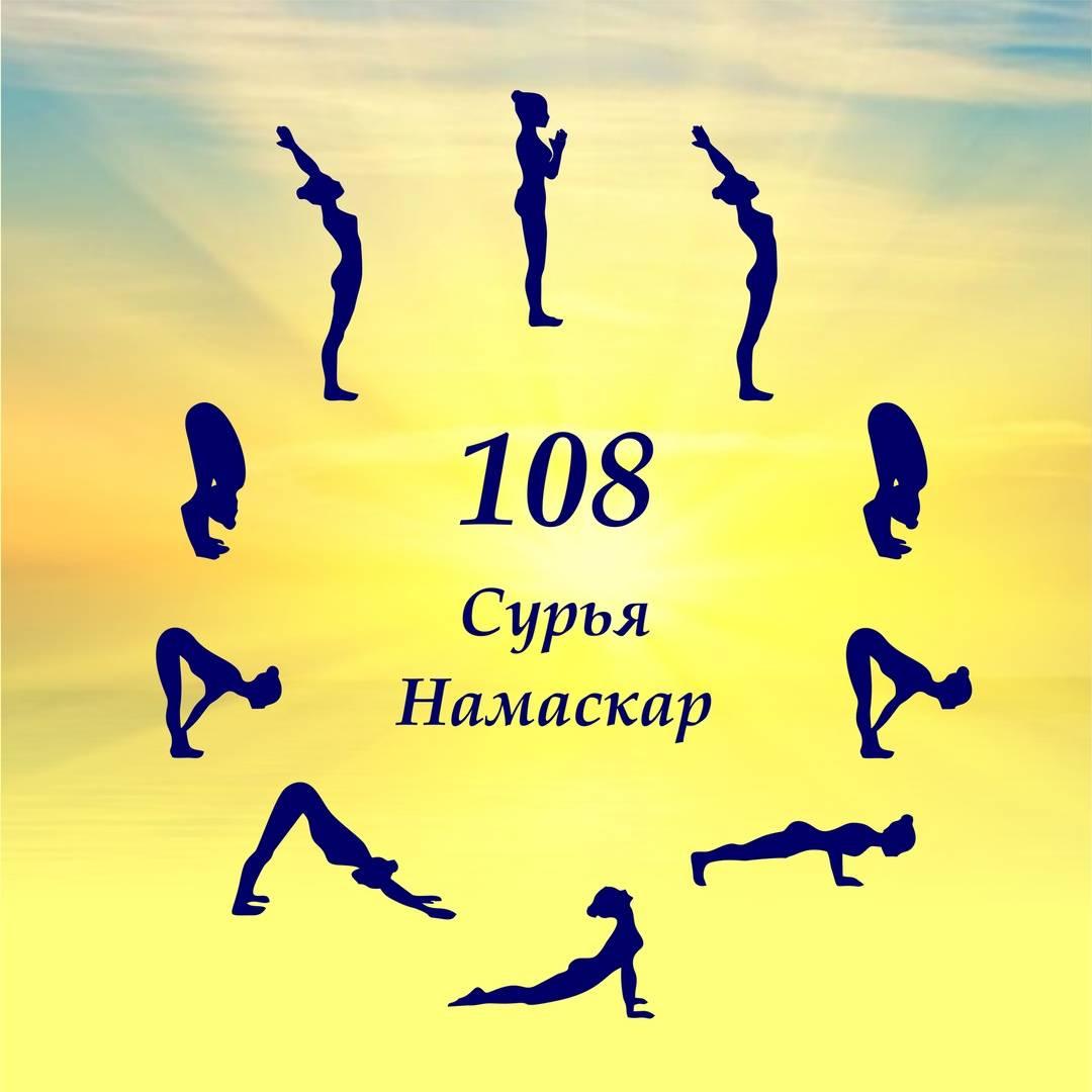 Учимся делать правильно сурья намаскар – самый мощный комплекс упражнений в йоге