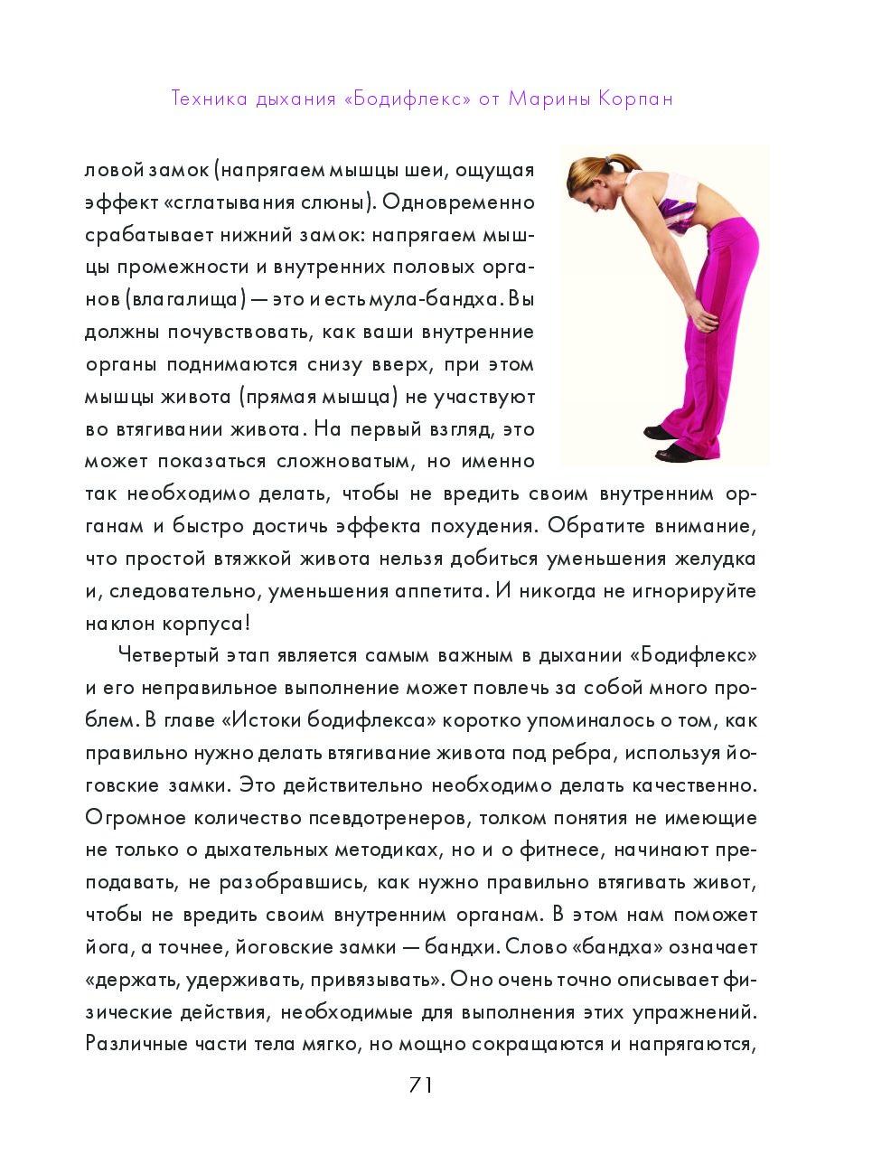 Дыхательная гимнастика для похудения: базовые упражнения, техника выполнения, отзывы