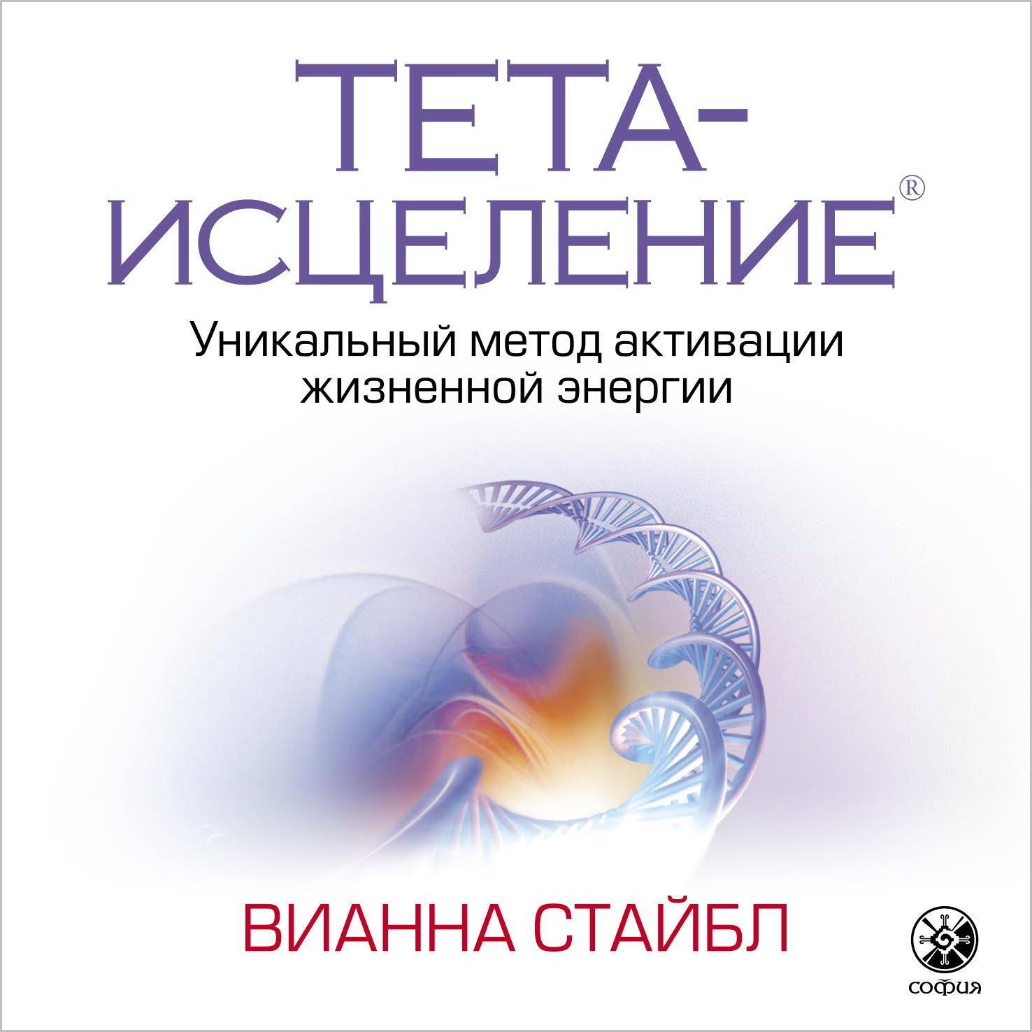 Тета хилинг медитация - техника выполнения и преимущества