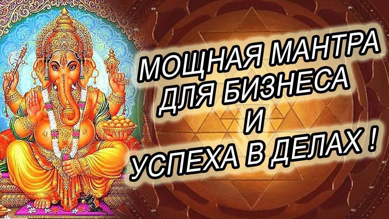Как привлечь удачу, деньги и везение в свою жизнь амулеты, молитвы, медитации и мантры