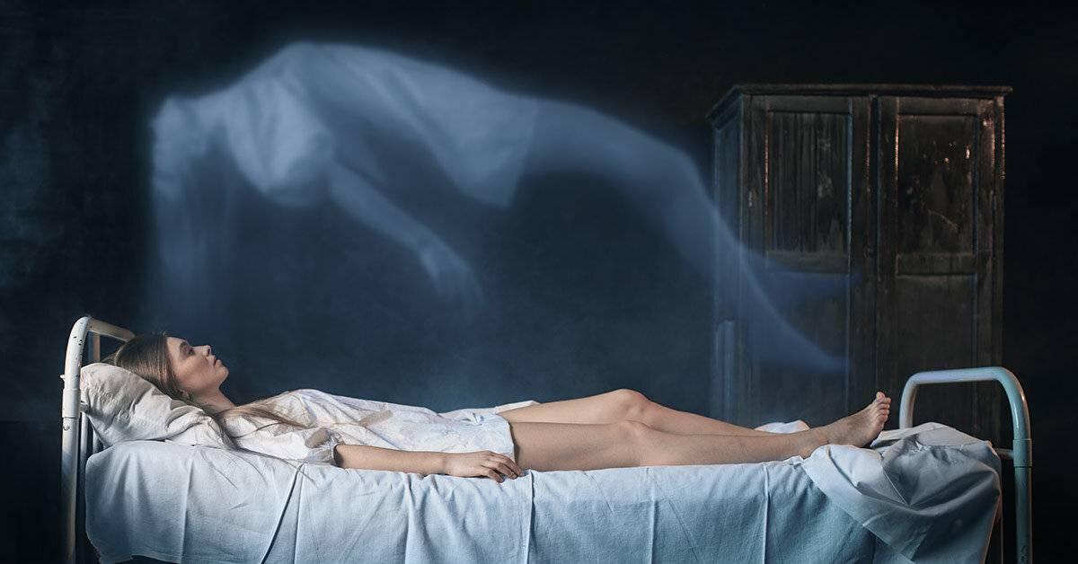 Ложное пробуждение или непроизвольный выход из тела (астрал, осознанный сон)?