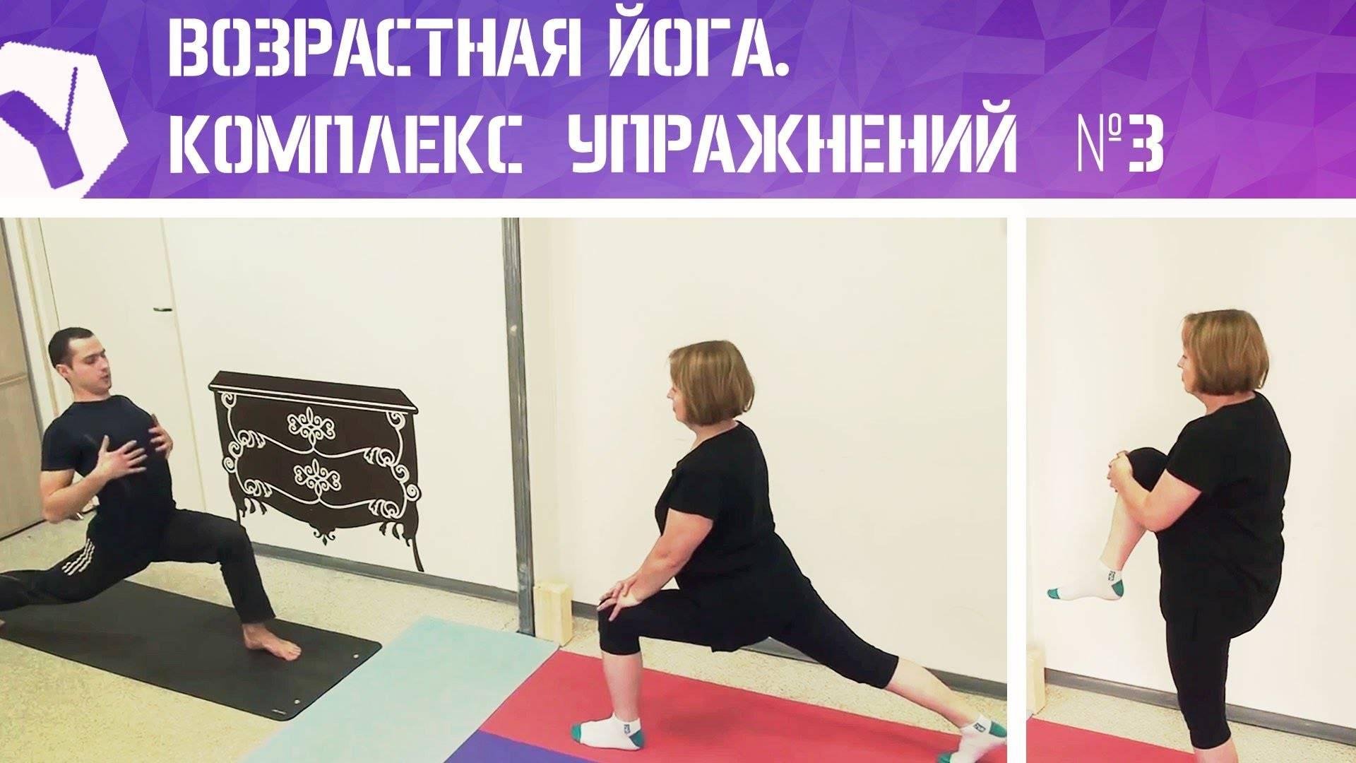 Йога для пожилых людей | yogamaniya