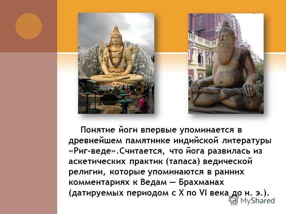Когда появилась йога, факты из истории