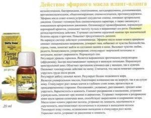 Иланг-иланг лечебные свойства эфирного масла