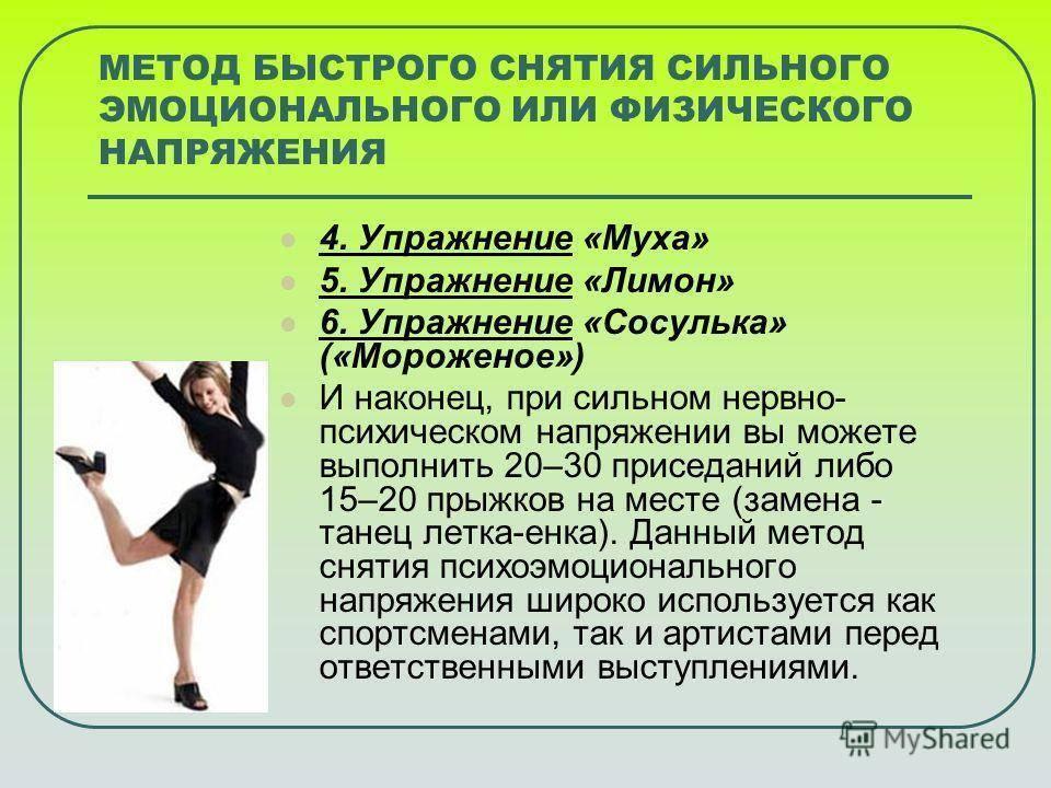 Стресс советы психолога