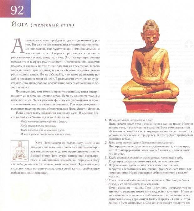 Ступени йоги - энциклопедия йоги и аюрведы