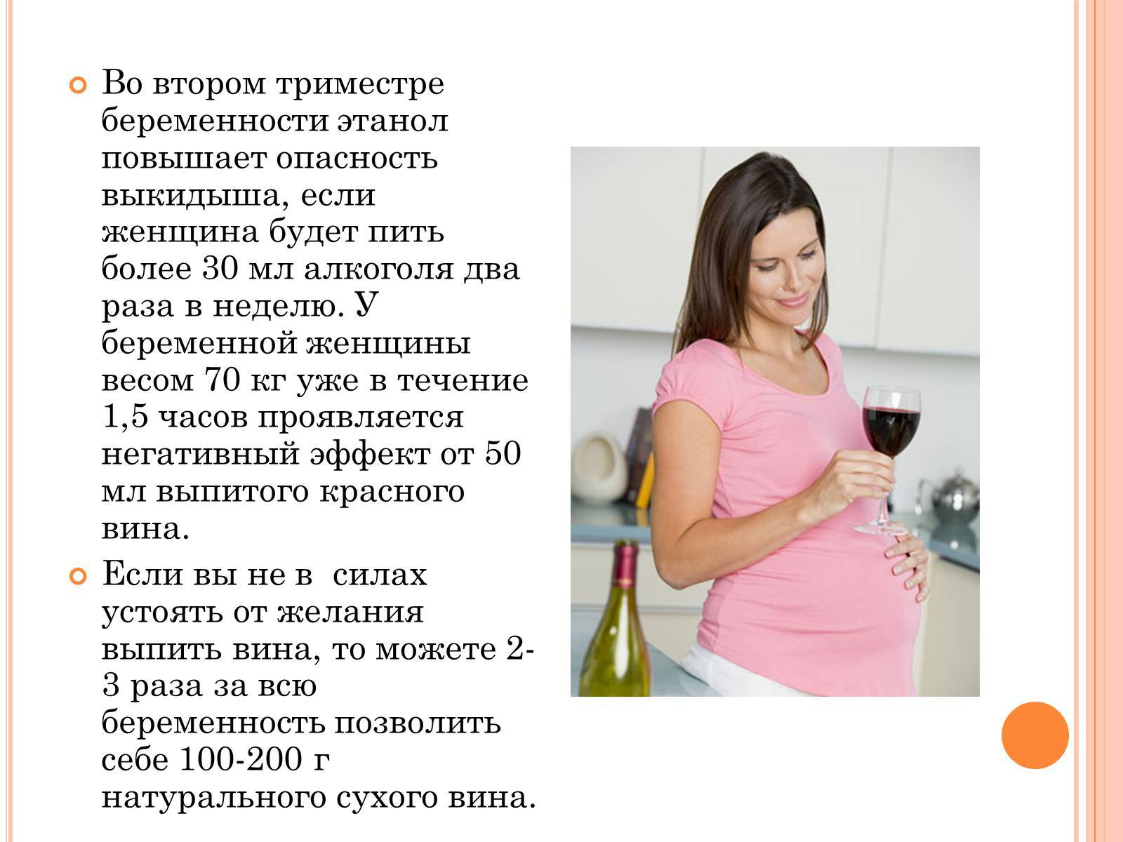 Первый триместр беременности