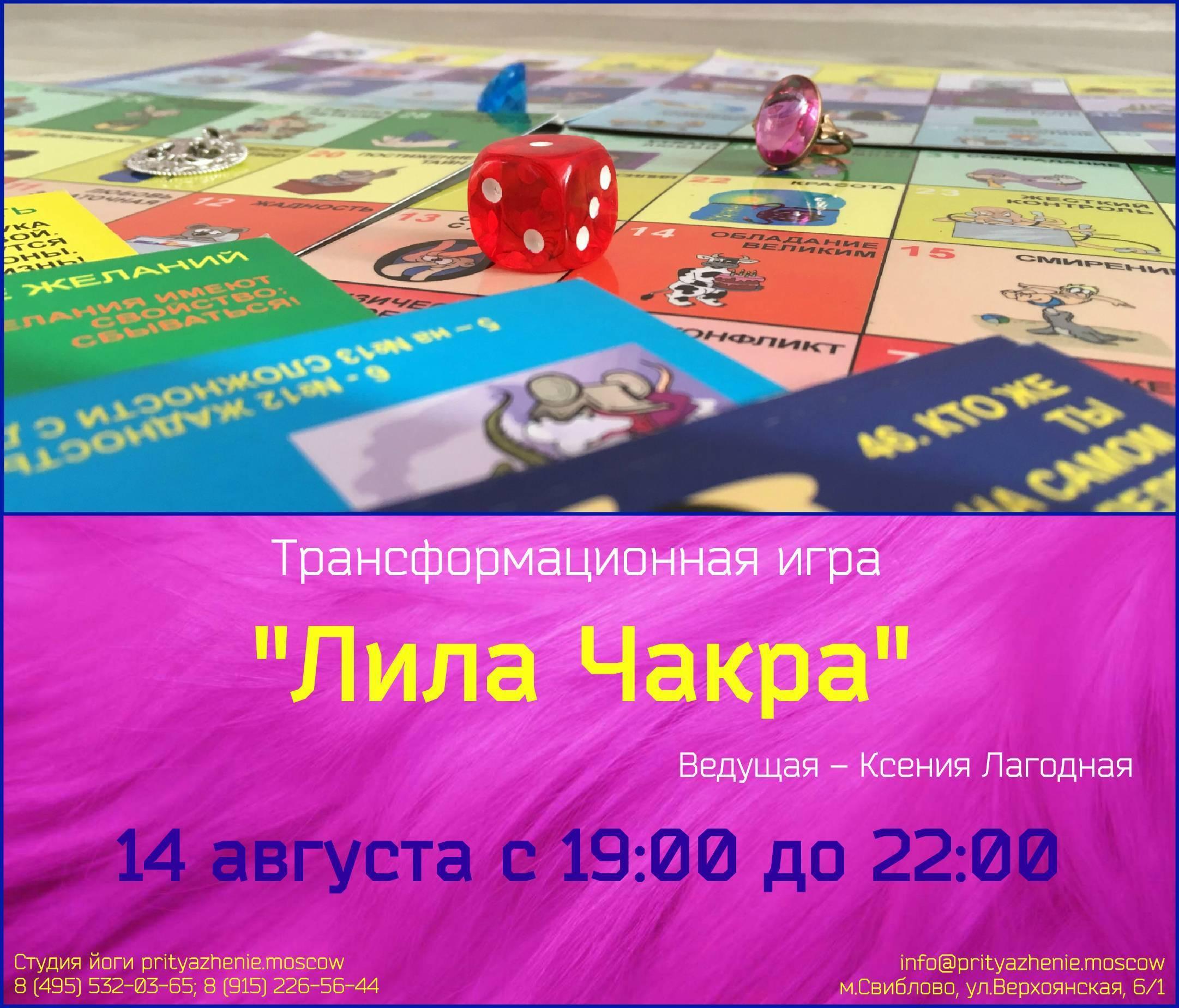 Трансформационные игры самопознания - игра лила чакра, игра код крайона и другие трансформационные игры