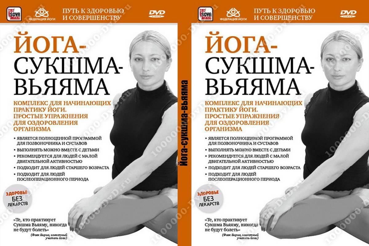 Сукшма-вьяяма йога: упражнения. сукшма-вьяяма — суставная гимнастика